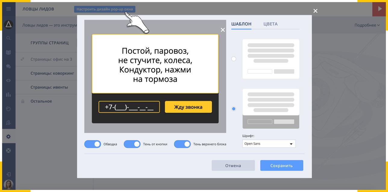 Вы можете настроить дизайн всплывающего окна под оформление вашего сайта