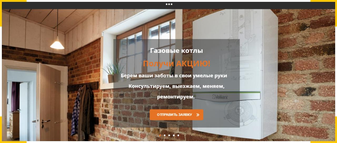 Так выглядит сайт для продвижения сервиса сантехники