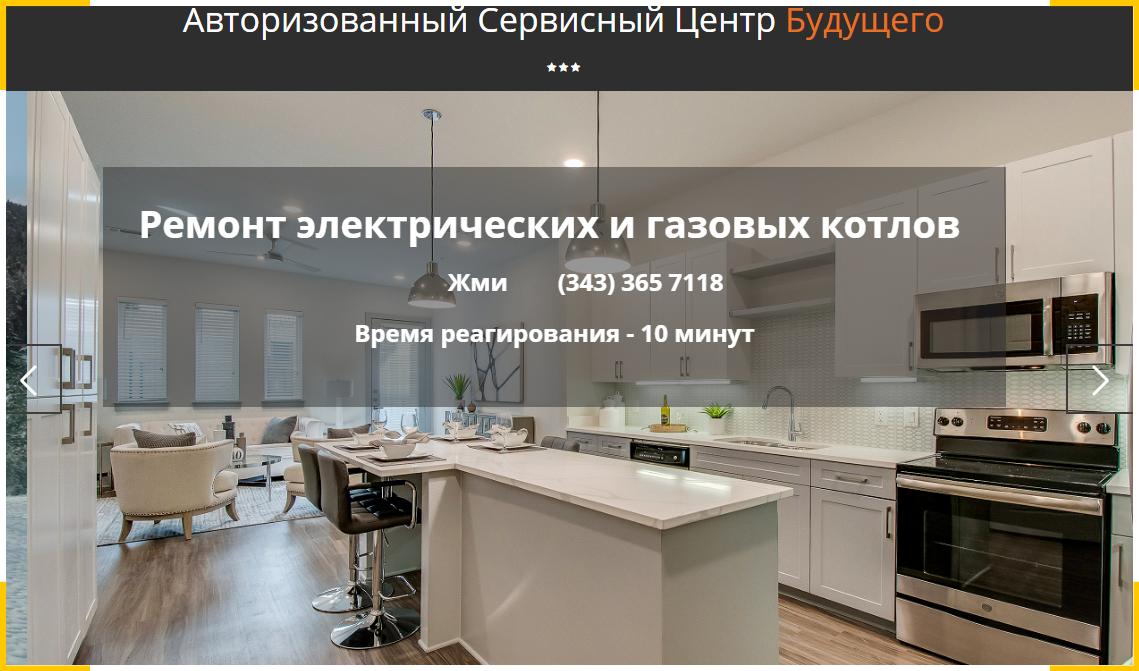 Сайт для рекламы ремонта котлов