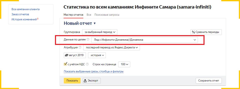 После синхронизации с Callibri можно анализировать трафик с Яндекс.Директ по целям