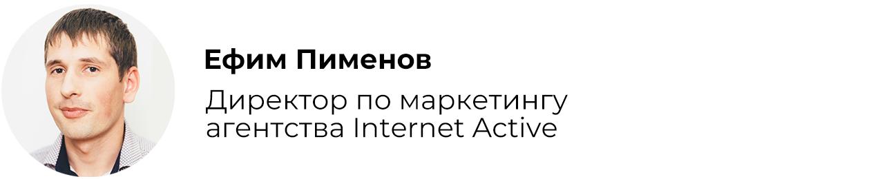 Ефим Пименов, агентство Internet Active