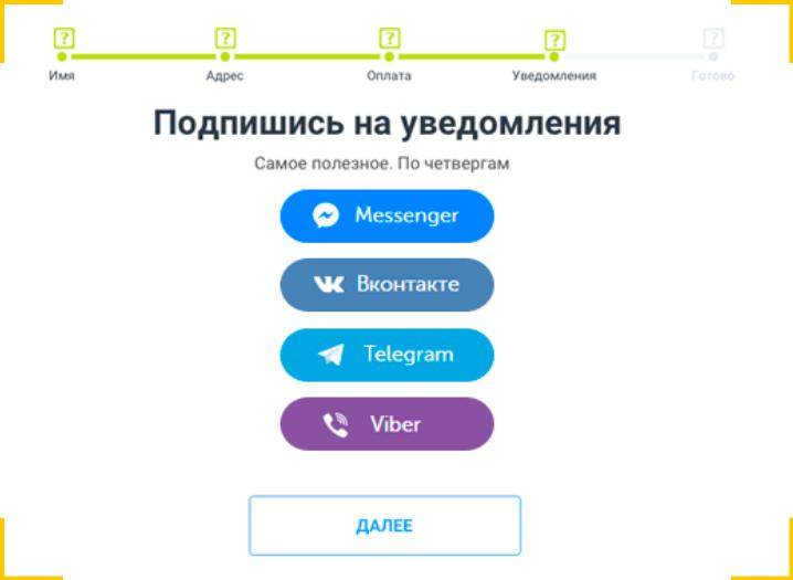 предложите клиенту подписаться на рассылку компании в мессенджерах
