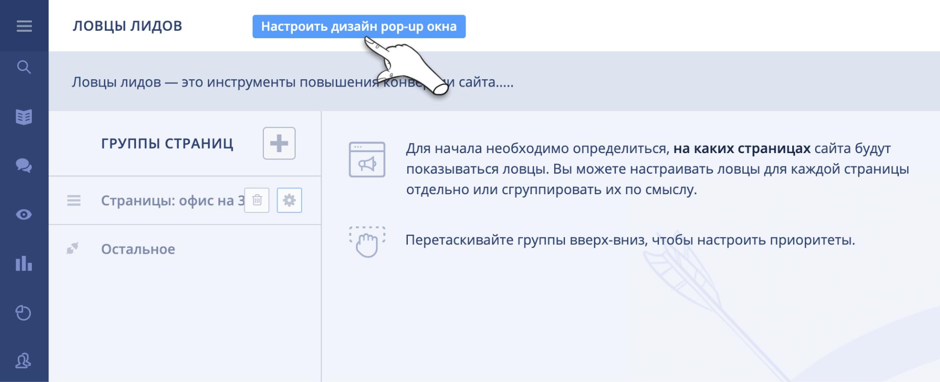 Кнопка Настроить дизайн pop-up окна