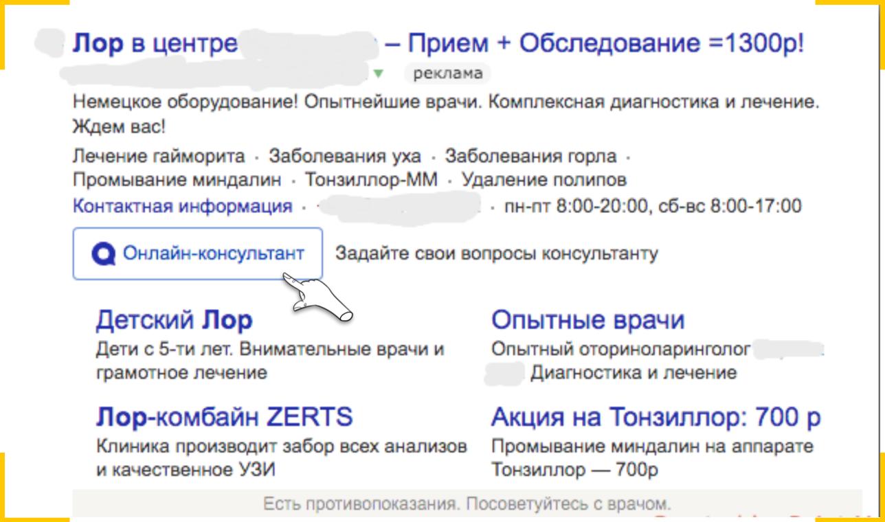 Как выглядит интеграция между МультиЧатом Calibri и Яндекс.Диалогами
