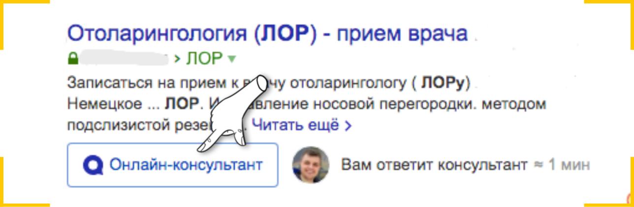 Как выглядят Яндекс.Диалоги - пример медицинского центра