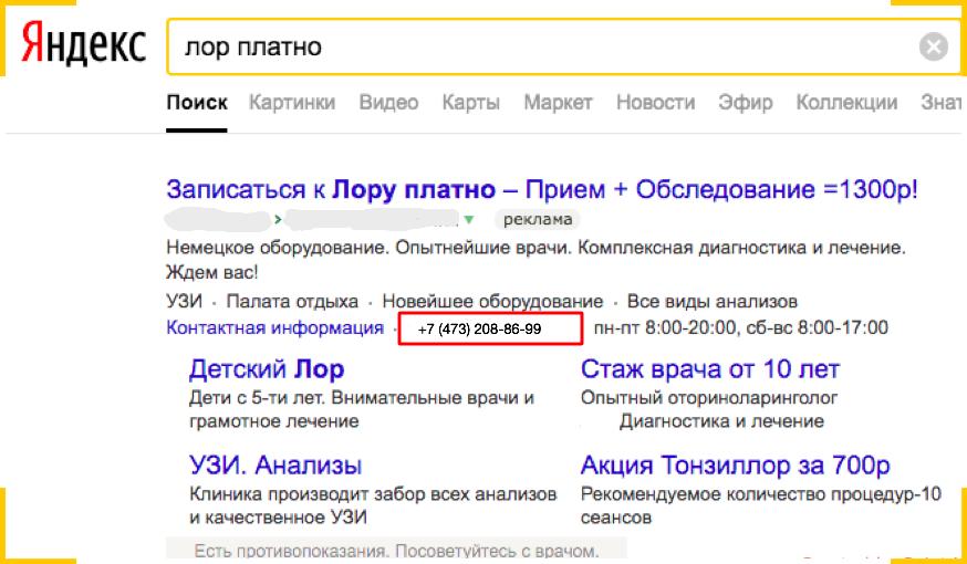 Статический номер на объявлениях в Яндекс и Google