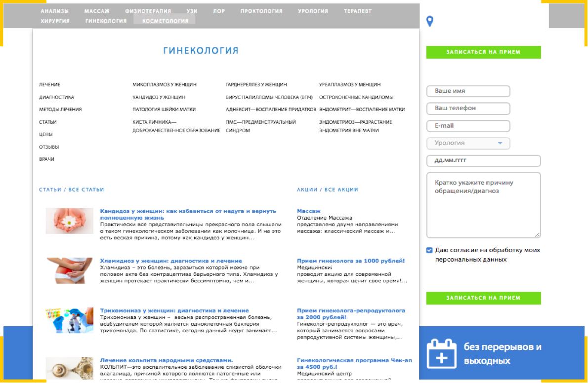Недостатки сайтов: сложное меню