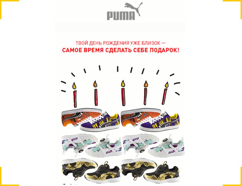Так Nike поздравляет подписчиков email-рассылки с днем рождения