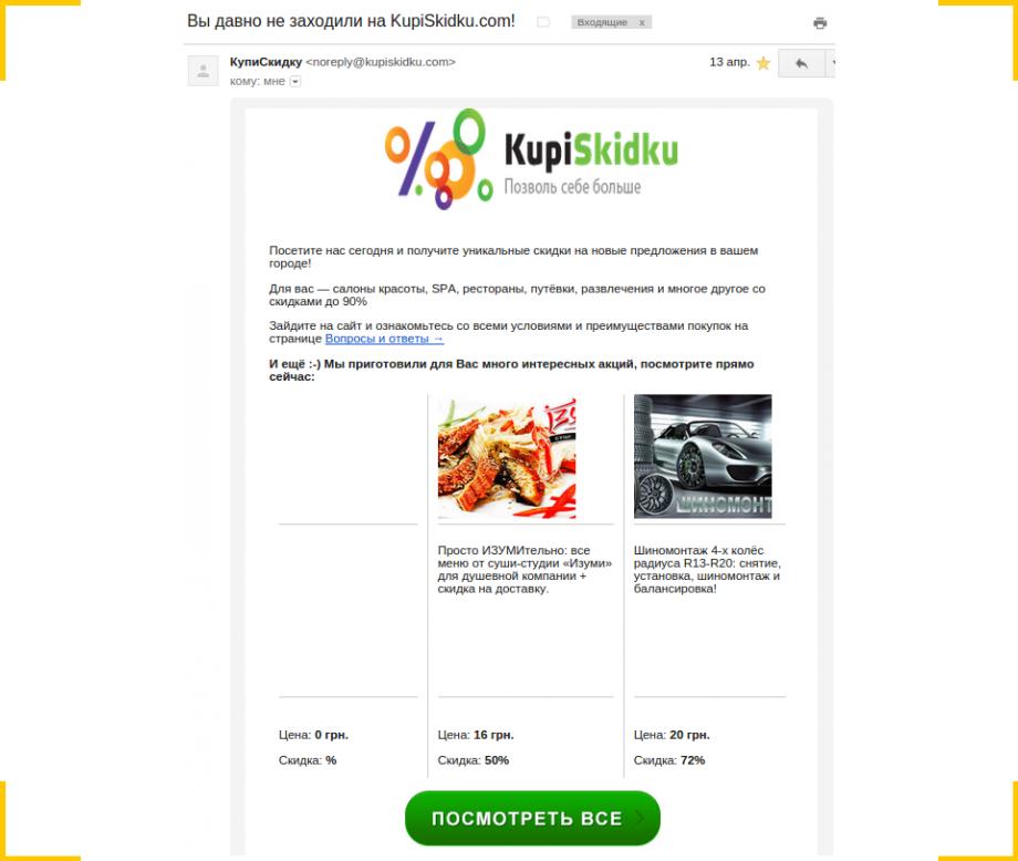 Реактивационное письмо для триггерной рассылки: пример сервиса купонов