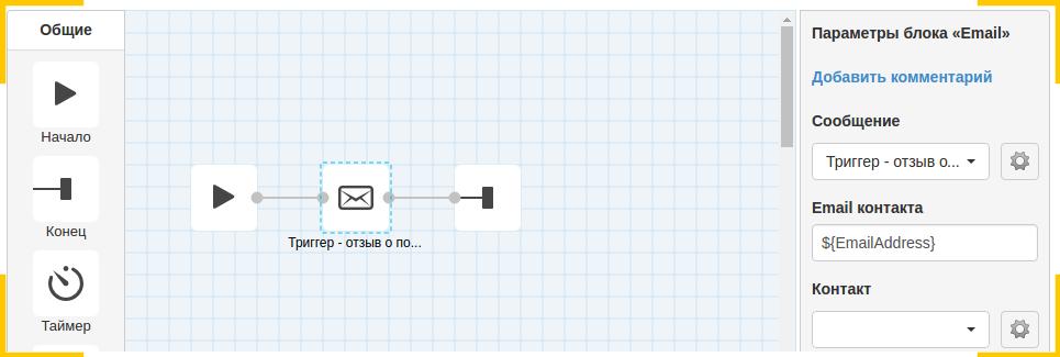 Как настроить сбор отзывов клиентов через письма: пример цепочки