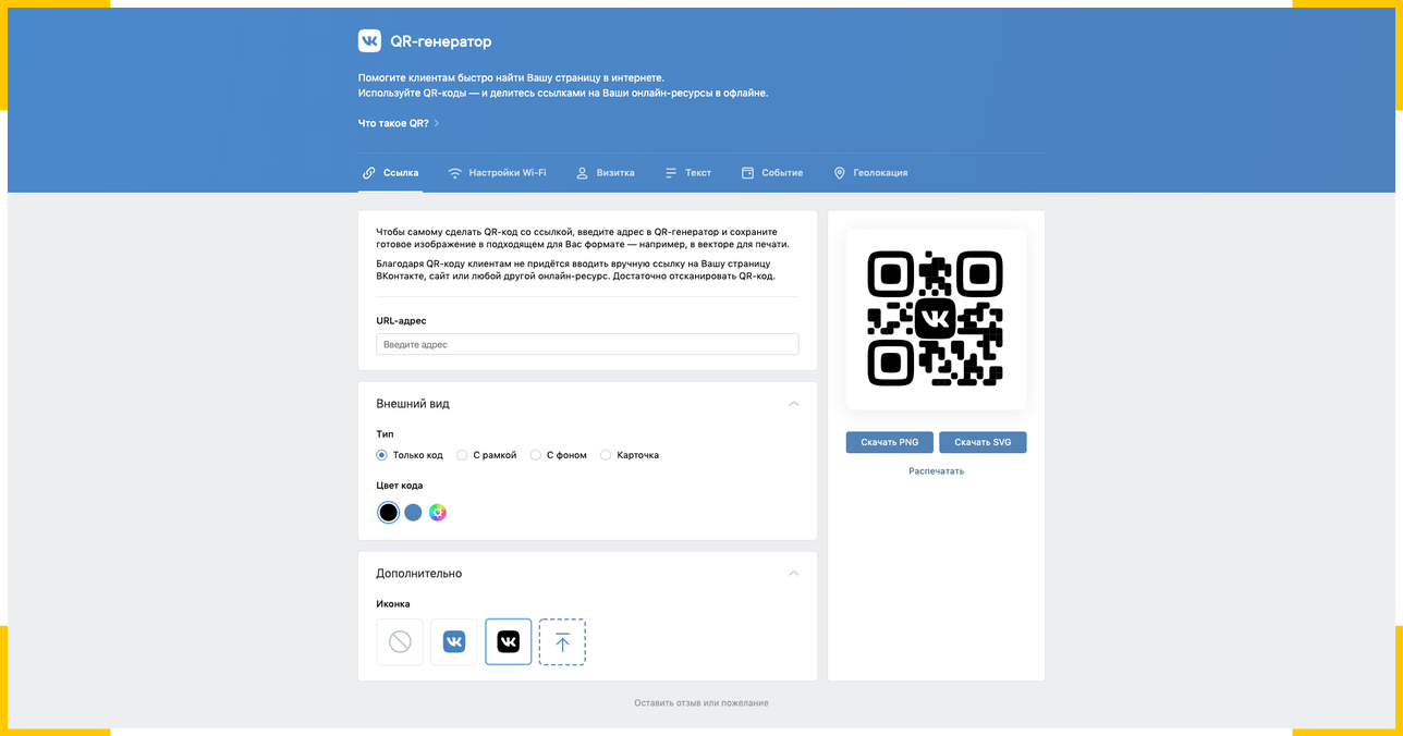 Создать QR-код для рекламы при помощи QR-генератора ВКонтакте