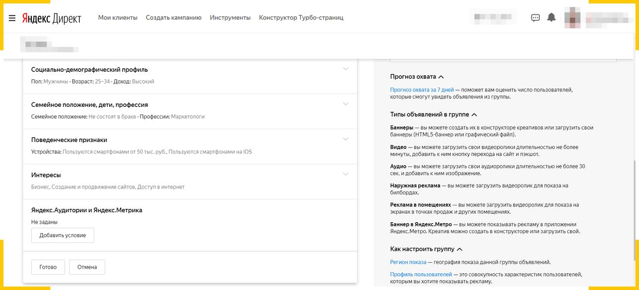 Настройка аудиорекламы в Яндекс.Директ