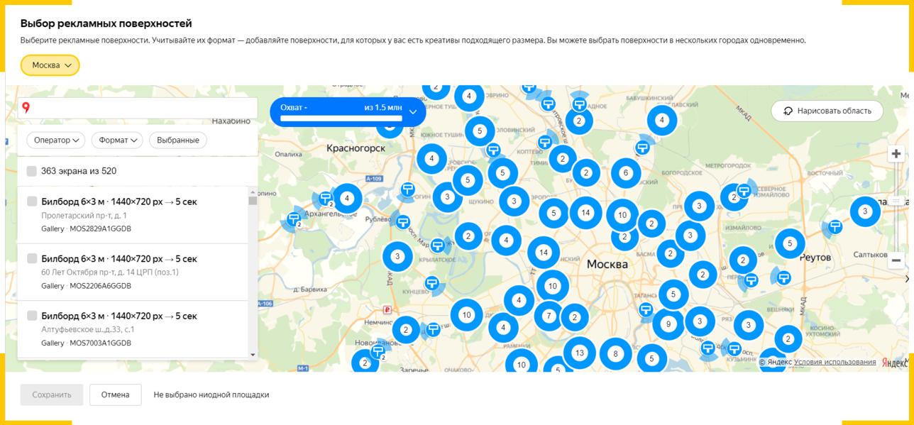 Как запустить цифровую наружную рекламу через Яндекс.Директ