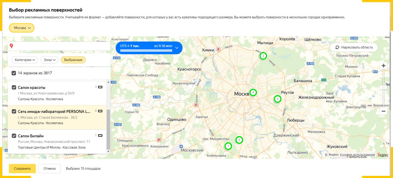 Размещение рекламы в помещениях через Яндекс.Директ