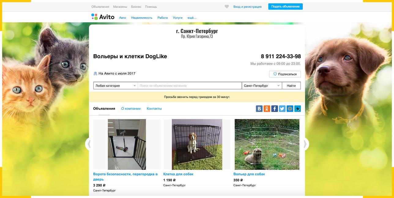 Магазин на Авито товары для животных пример