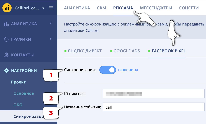 Как передавать данные о звонках в Facebook