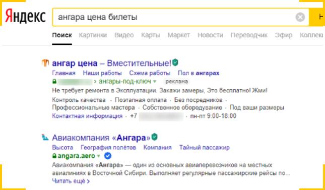 Нецелевая реклама в поисковой выдаче