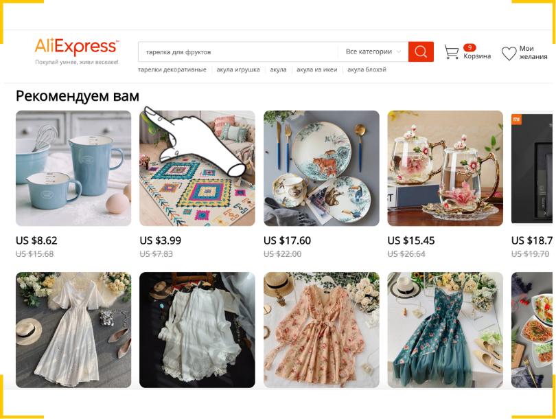 Пример персонализации контента на больших банных на сайте интернет-магазина