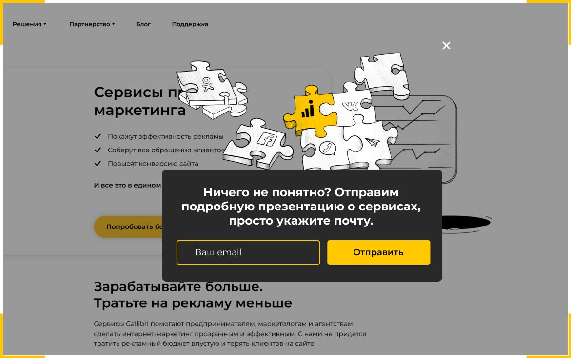 Загружайте изображения во всплывающее окно Callibri для сайта. Даже прозрачное