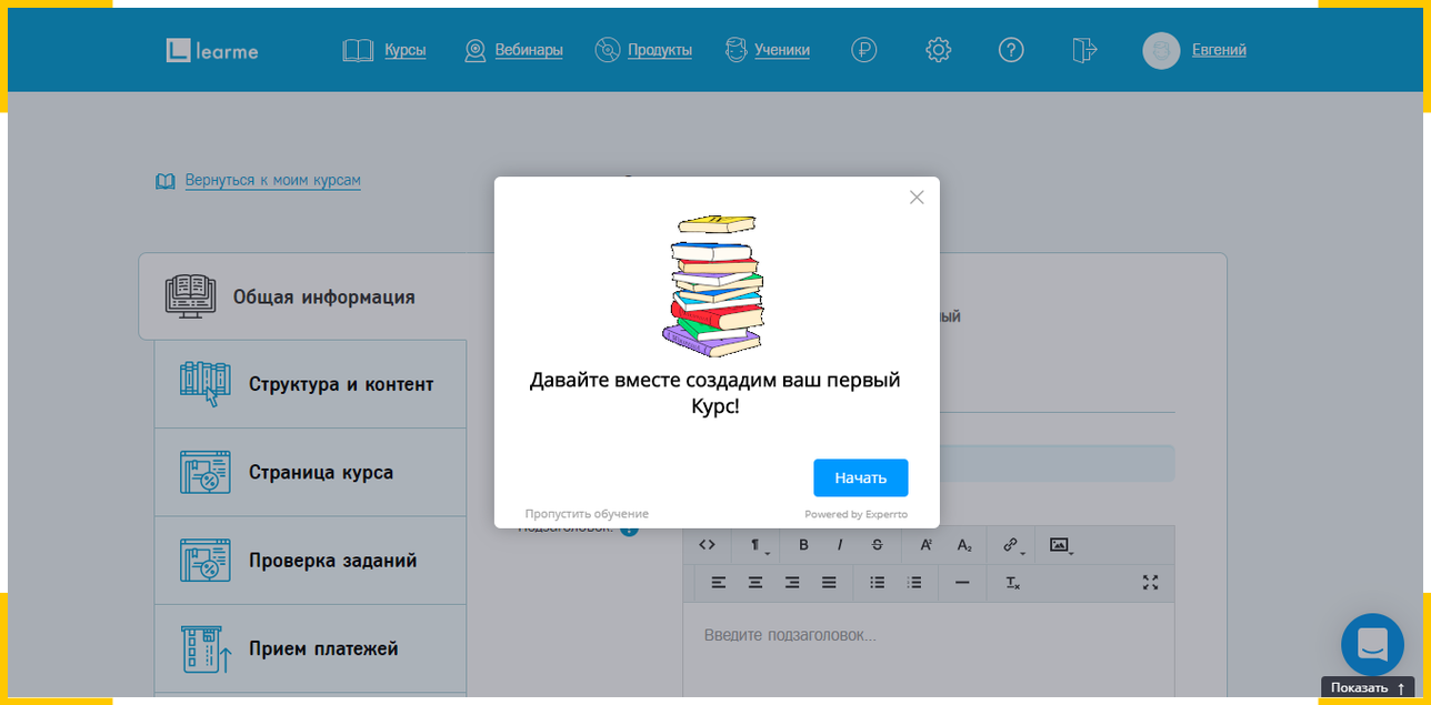 Подсказка во всплывающем окне, как пример интерактивного онбординга пользователя