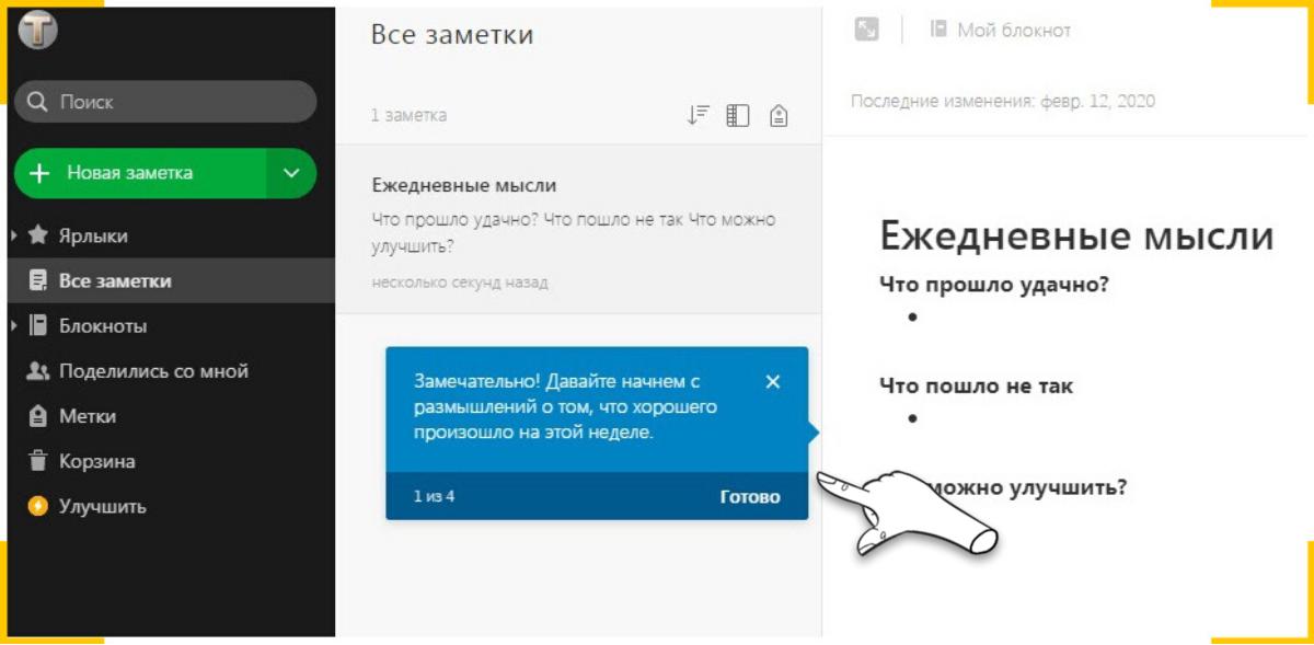 Процесс онбордингаиз нескольких этапов на сайте или в приложении в виде интерактивных подсказок в интерфейсе