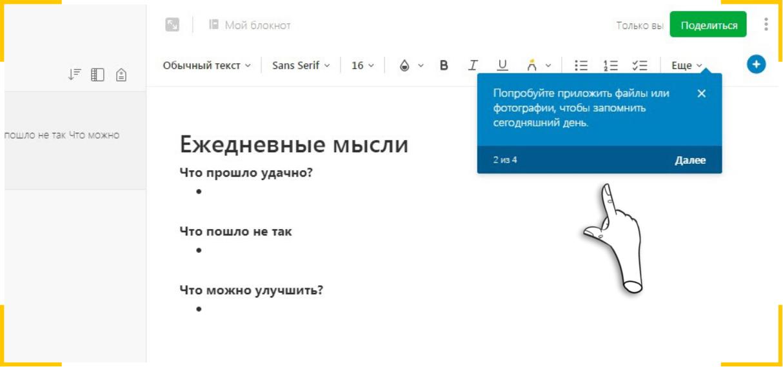 Пошаговый процесса онбординга на сайте или в приложении в виде всплывающих подсказок в интерфейсе