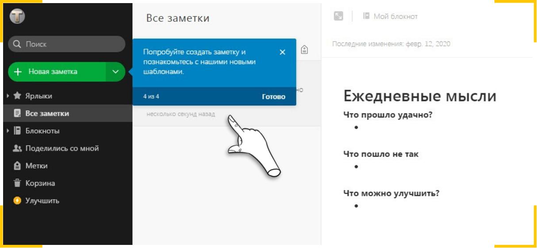 Пример многоэтапного процесса онбординга на сайте или в приложении в уведомлениях в интерфейсе