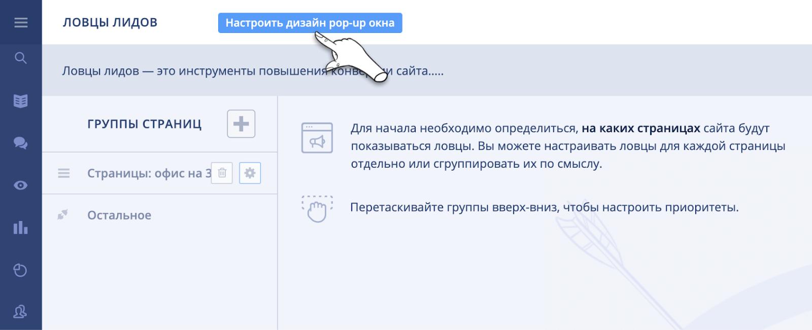 Вызвать редактор внешнего вида pop-up окон