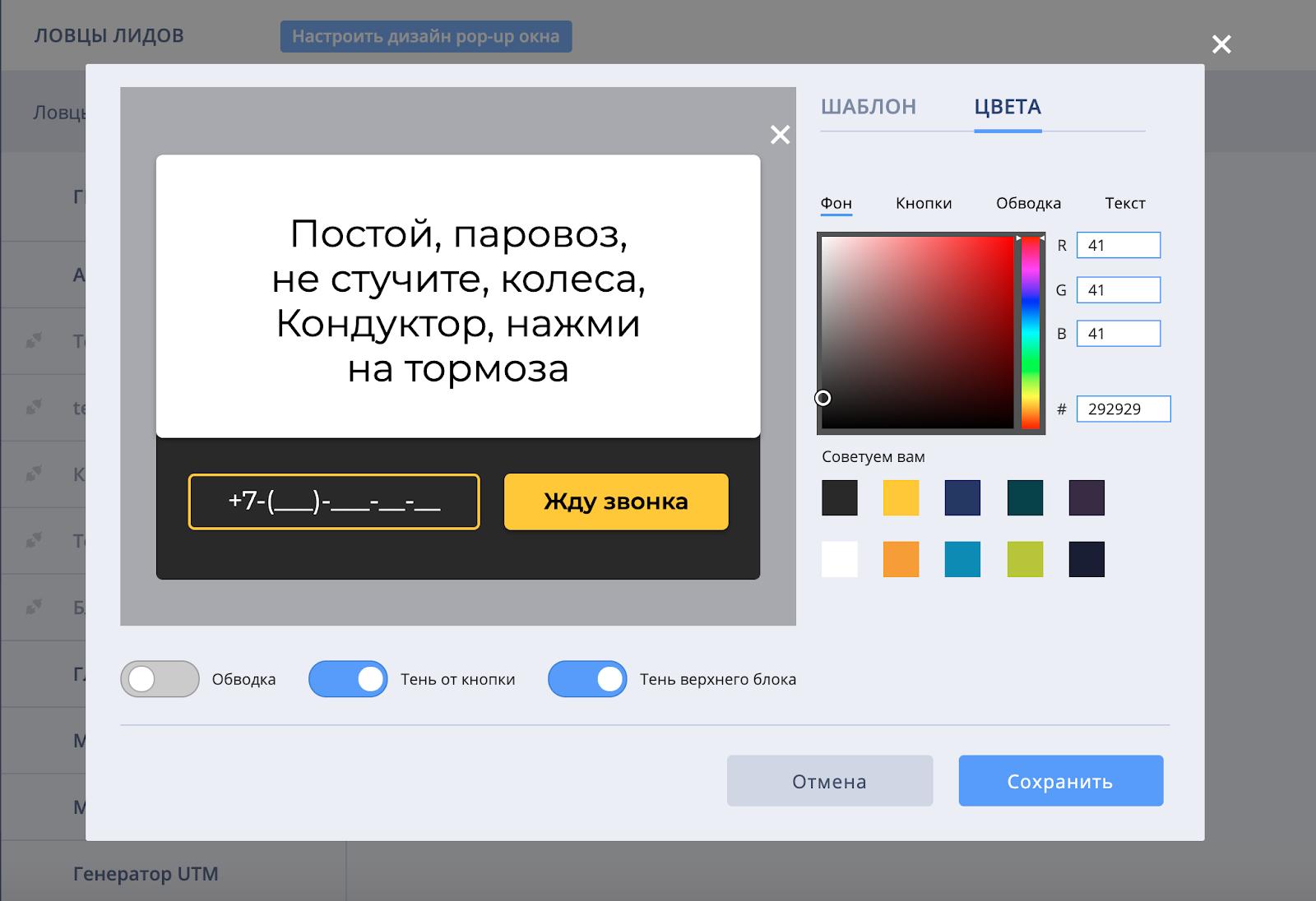 Настройка цветов pop-up окна в редакторе
