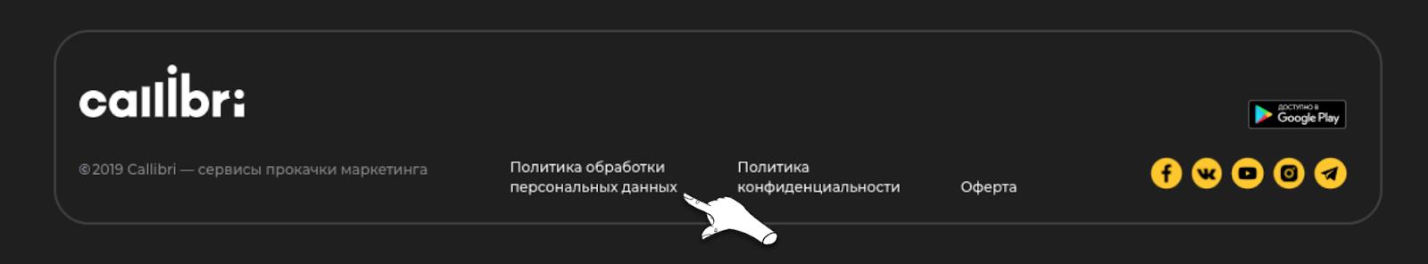 Необходимо разместить ссылку на Политику обработки персональных данных на всех страницах сайта