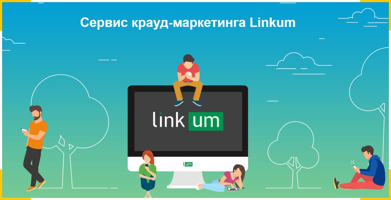 Cервис крауд маркетинга Linkum позволяет найти исполнителей, которые будут платно размещать крауд-ссылки