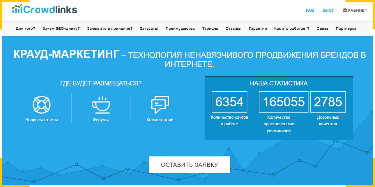 Crowdlinks - сервис для наращивания естественной ссылочной массы сайта