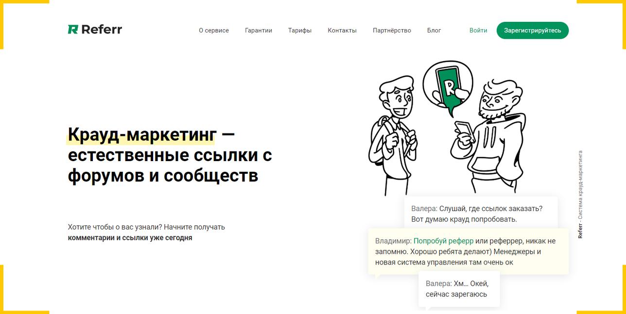 Referr предлагает заказать продвижение сайта ссылками. А еще у них ироничный первый экран