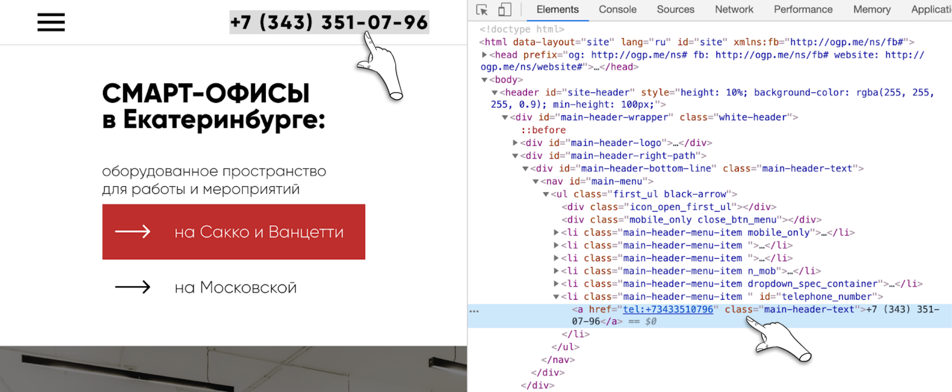 Посмотреть значение class или id в html-коде