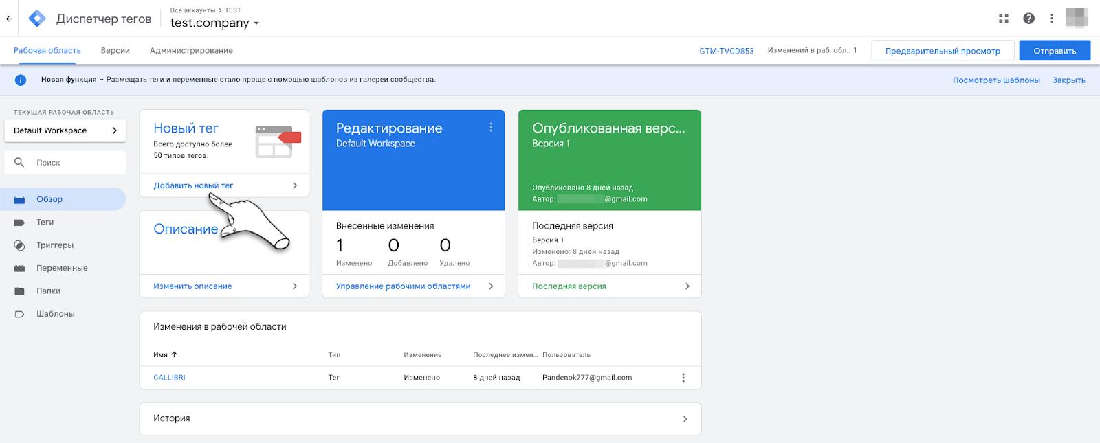 Добавить новый тег в настройках Google Tag Manager