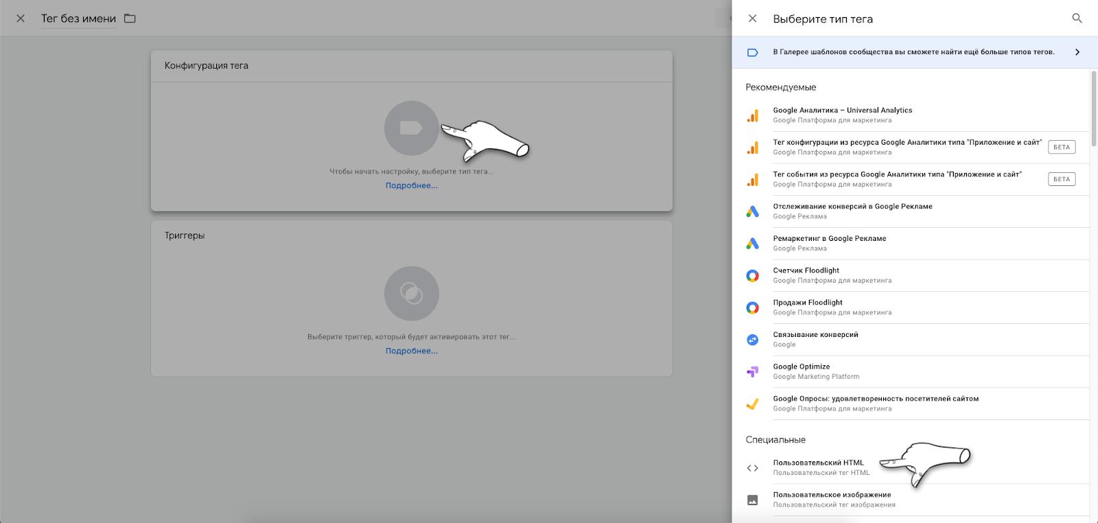 Добавить пользовательский тег в настройках Google Tag Manager