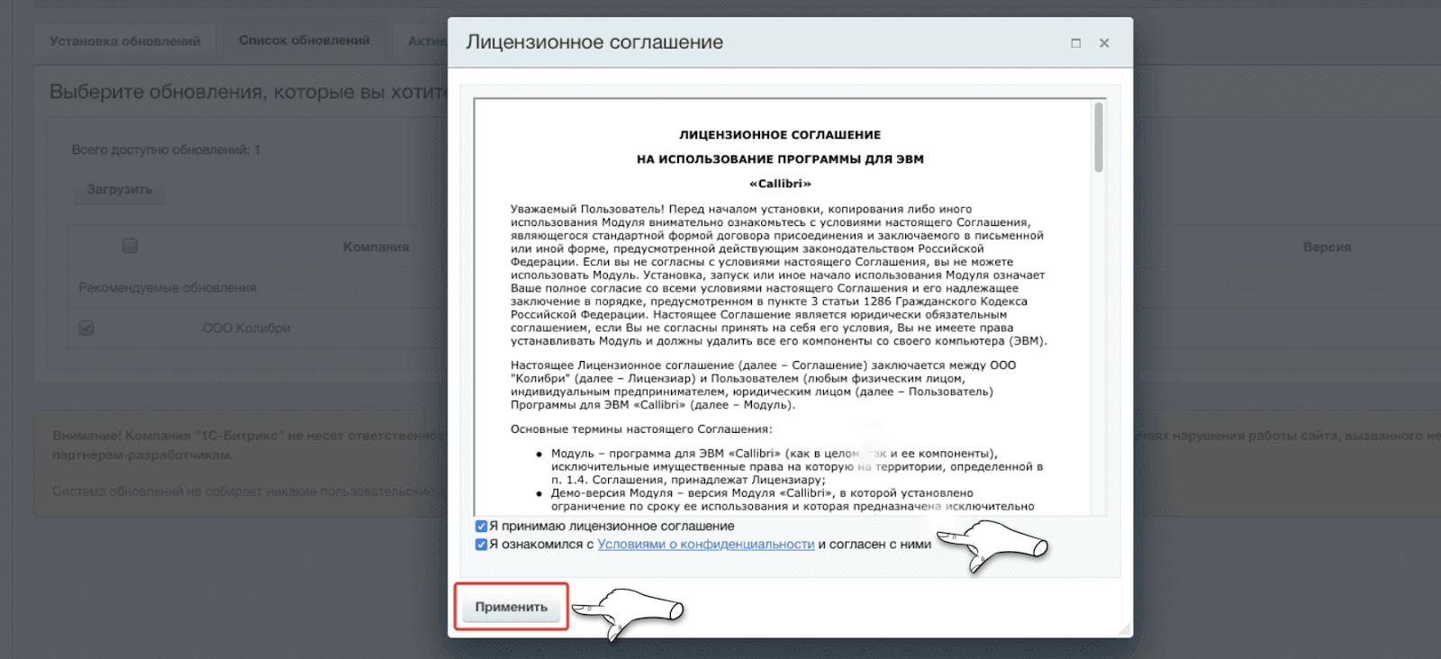 Принять лицензионное соглашение и Условия о конфиденциальности, чтобы установить скрипт