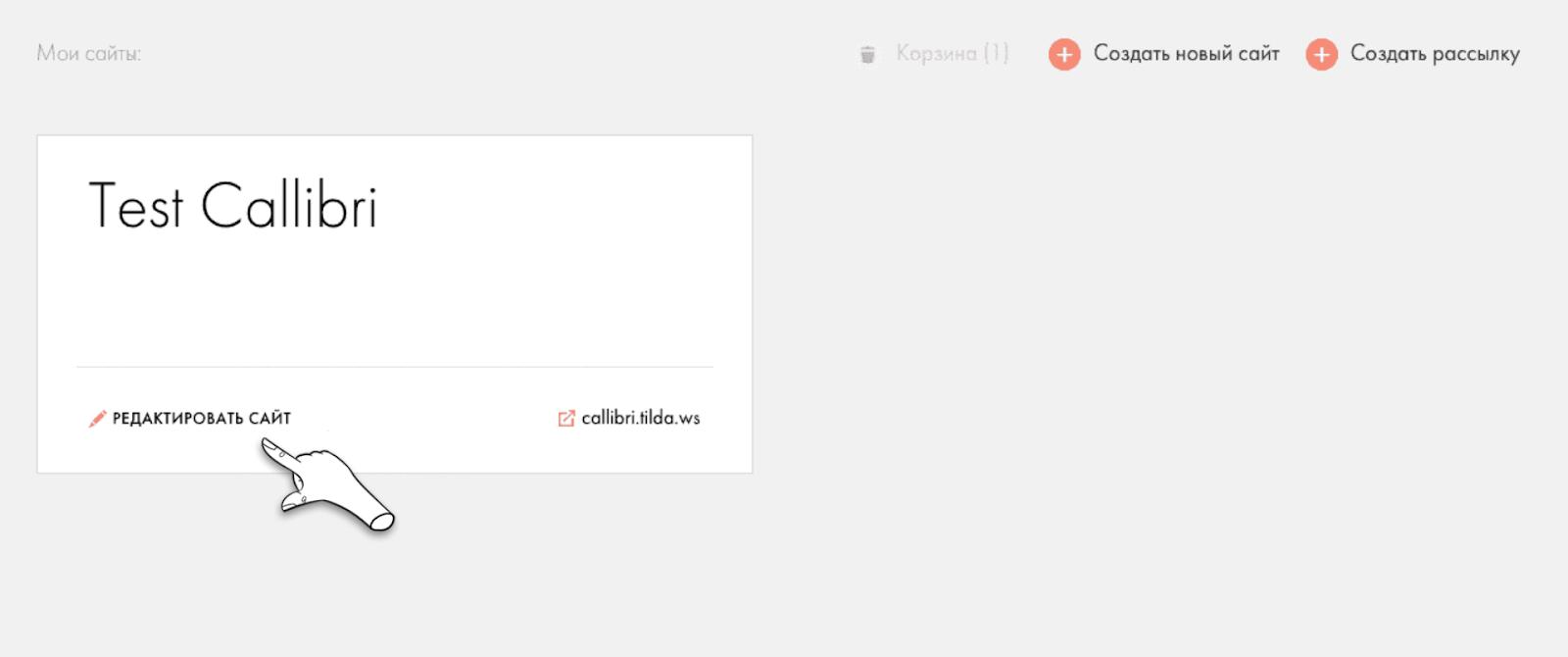 Редактировать сайт, созданный в конструкторе Tilda