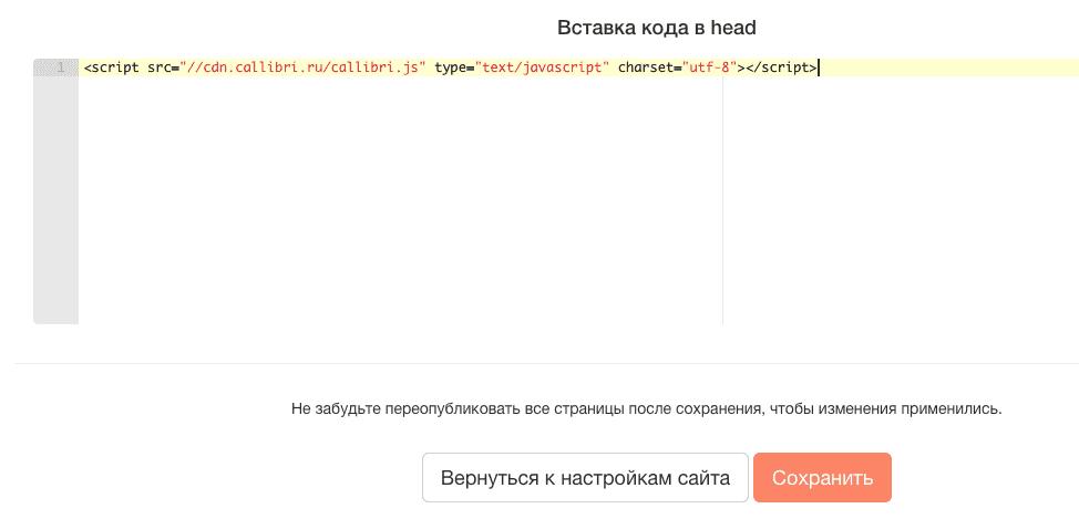 Сохраните вставленный фрагмент кода