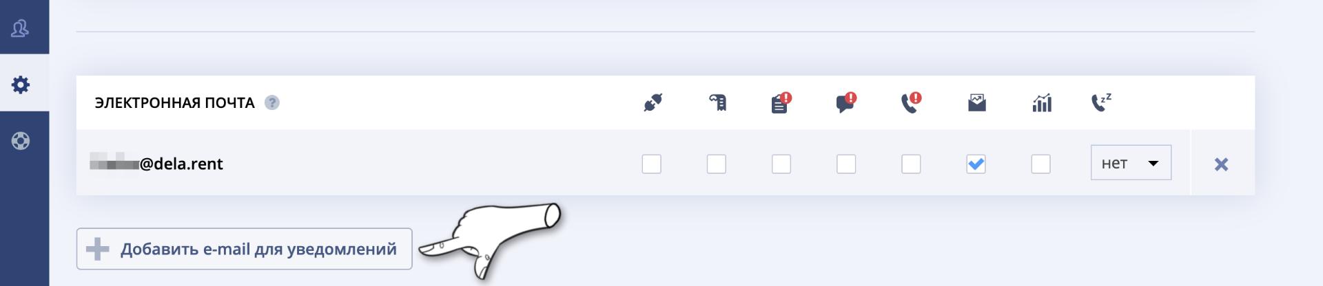 Настроит отправку уведомлений по email сотрудникам, которые не зарегистрированы в Callibri