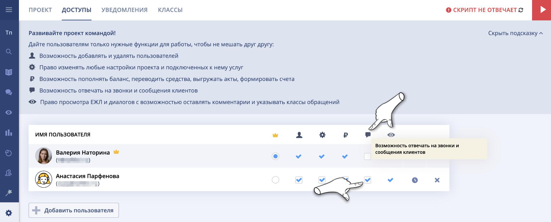Дать пользователю доступ к Диалогам, чтобы он мог отвечать клиентам