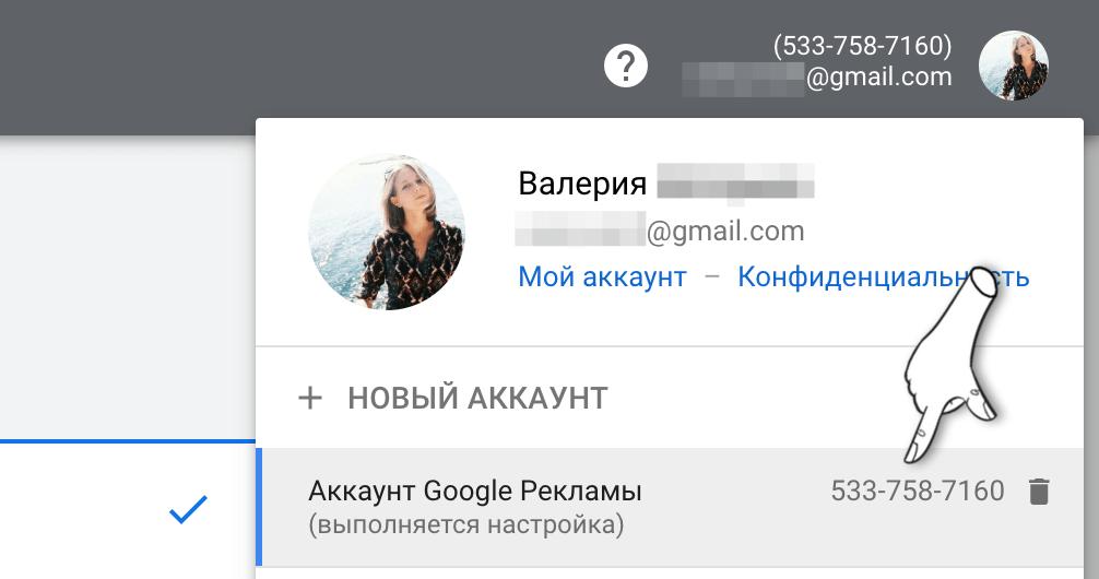 Узнать ID аккаунта Google Ads, с которым нужно синхронизировать Callibri