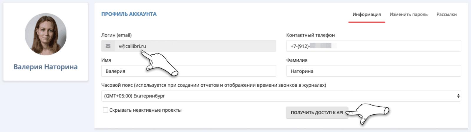 Заказать письмо с токеном пользователя