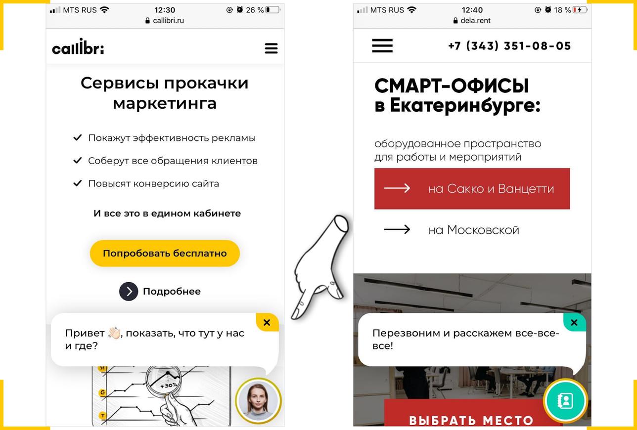 Ловец лидов в мобильной версии сайта