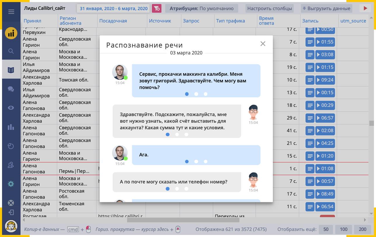 Система речевой аналитика в сервисах Callibri переводит речь в текст
