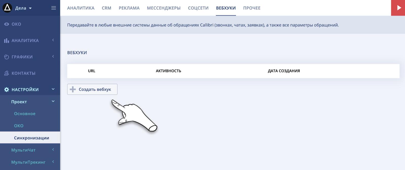 Создать новый вебхук