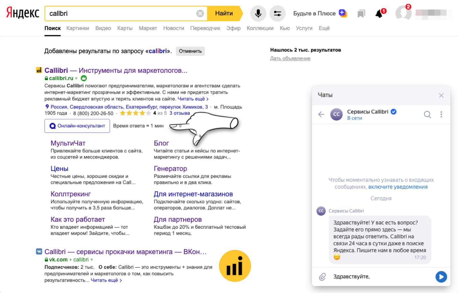 Как выглядит онлайн-консультант в поиске Яндекса