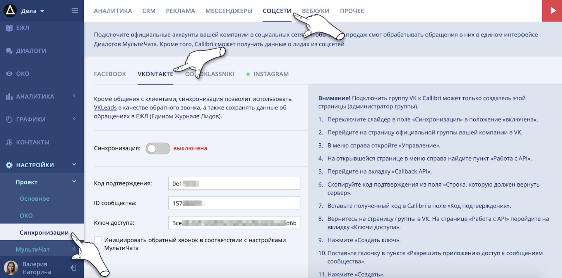 Синхронизировать сообщество ВКонтакте и Callibri в настройках