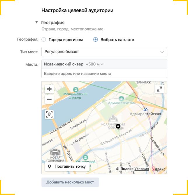 Настроить рекламу по локации пользователей
