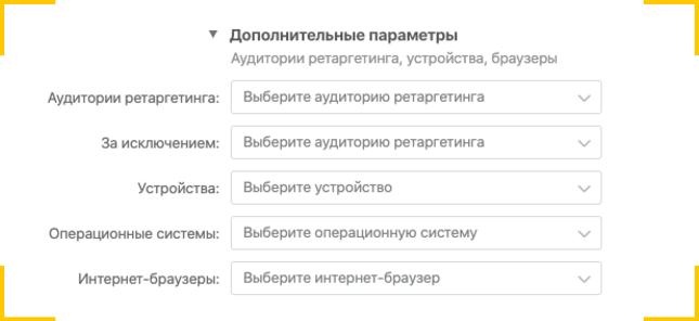 Таргетированная реклама на пользователей конкретны мобильных устройств вконтакте